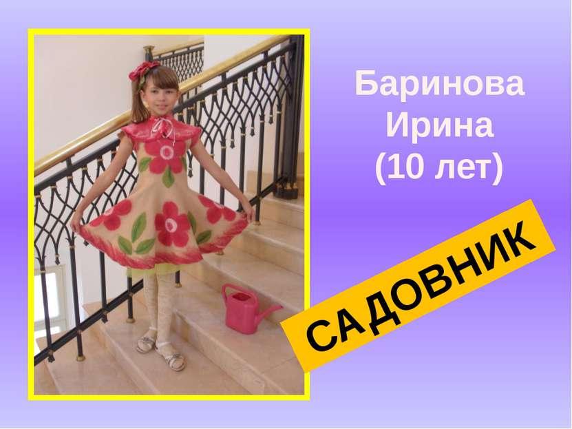 Баринова Ирина (10 лет) САДОВНИК