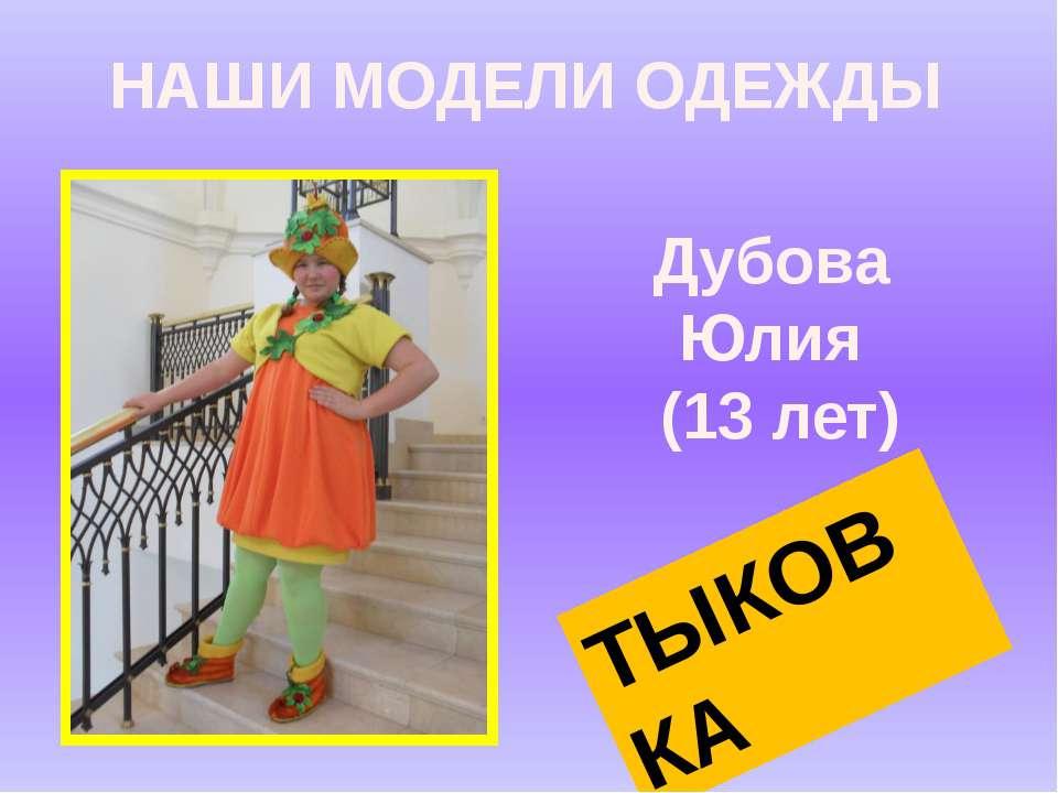 НАШИ МОДЕЛИ ОДЕЖДЫ Дубова Юлия (13 лет) ТЫКОВКА