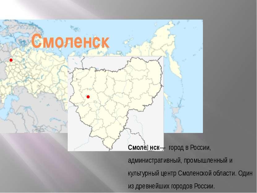 Смоленск Смоле нск— городвРоссии, административный, промышленный и культур...
