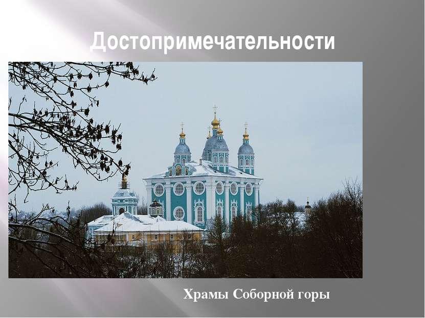 Достопримечательности Храмы Соборной горы