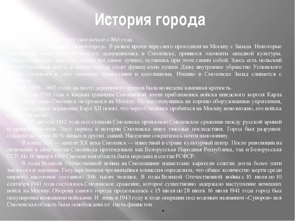 История города История города берет свое начало с 863 года. Смоленск называют...