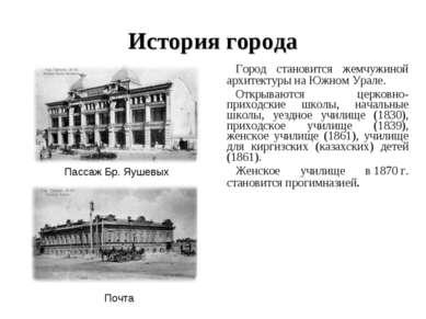 История города Город становится жемчужиной архитектуры наЮжном Урале. Открыв...