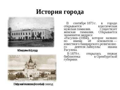 История города В сентябре1873г. в городе открывается классическая мужскаяг...