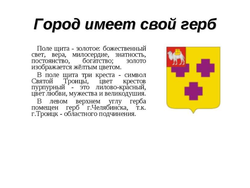 Город имеет свой герб Поле щита - золотое: божественный свет, вера, милосерди...