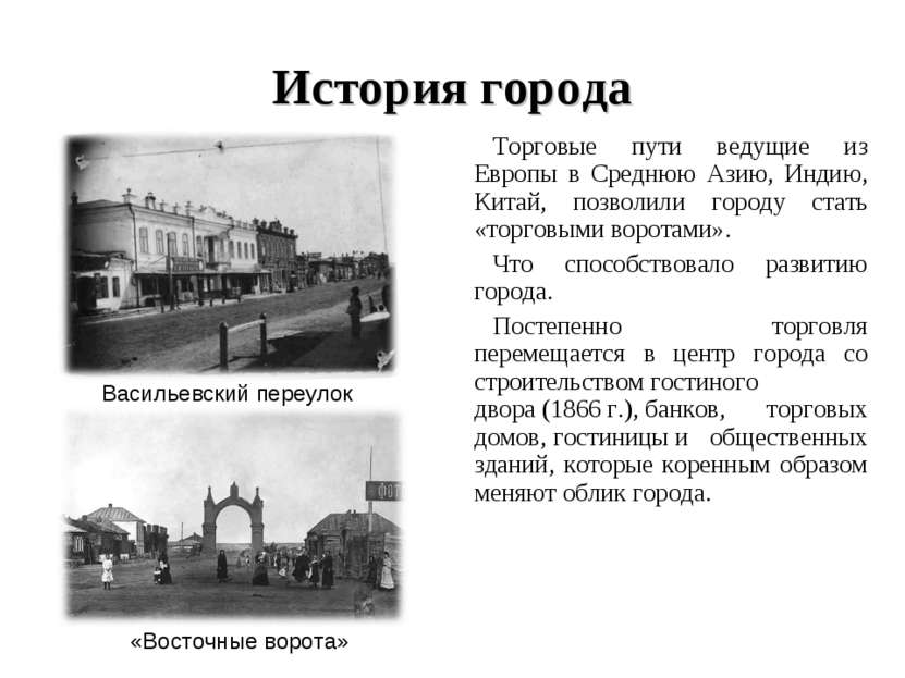 История города Торговые пути ведущие из Европы в Среднюю Азию, Индию, Китай, ...
