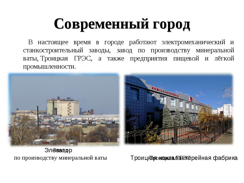 Современный город В настоящее время в городе работают электромеханический и с...