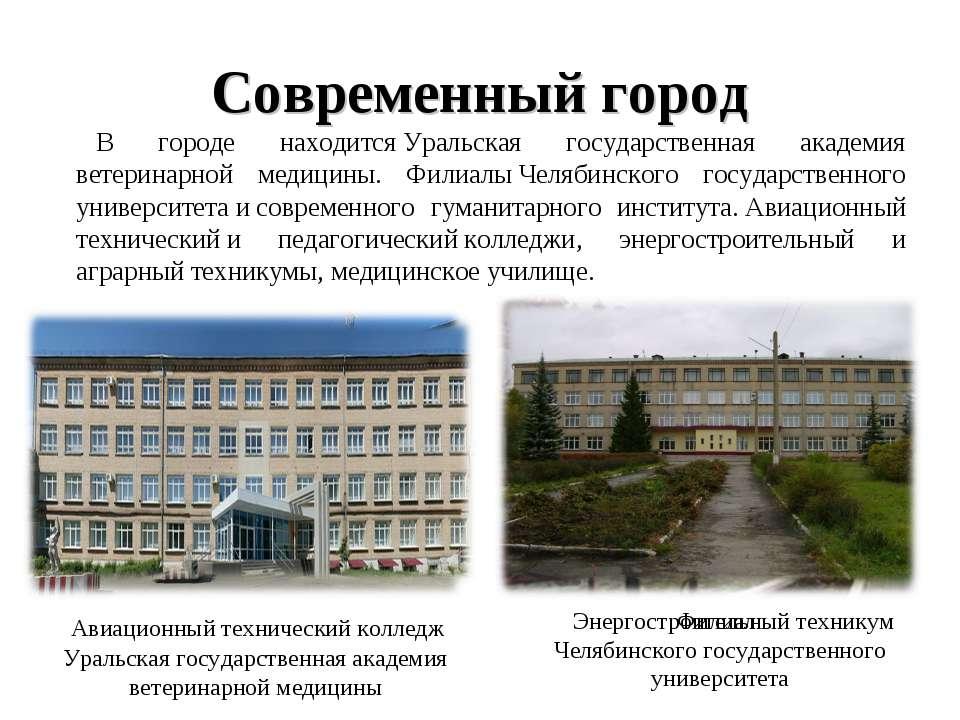 Современный город В городе находитсяУральская государственная академия ветер...