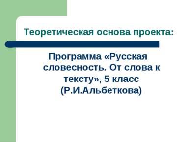 Теоретическая основа проекта: Программа «Русская словесность. От слова к текс...