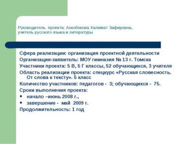 Руководитель проекта: Ахкобекова Халимат Зафировна, учитель русского языка и ...