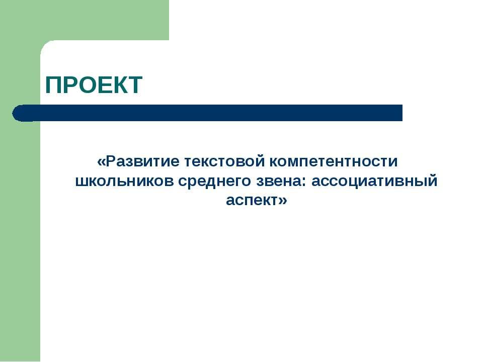 ПРОЕКТ «Развитие текстовой компетентности школьников среднего звена: ассоциат...