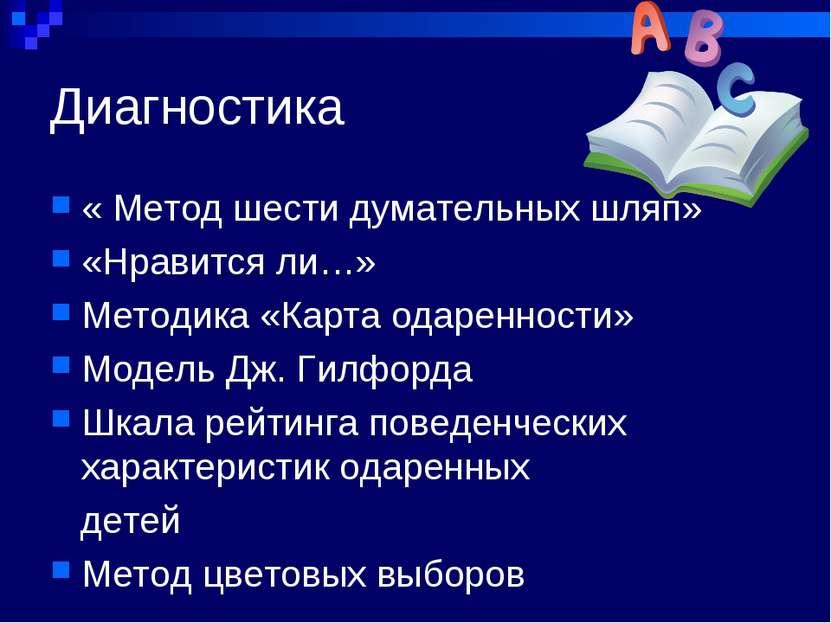Диагностика « Метод шести думательных шляп» «Нравится ли…» Методика «Карта од...