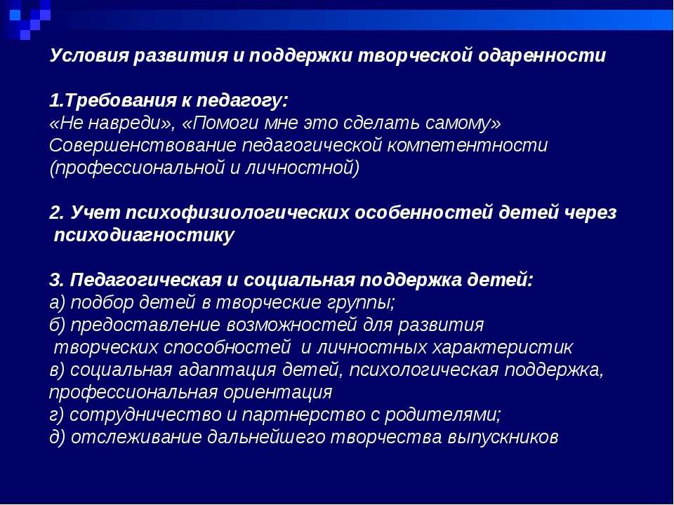 Условия развития и поддержки творческой одаренности 1.Требования к педагогу: ...