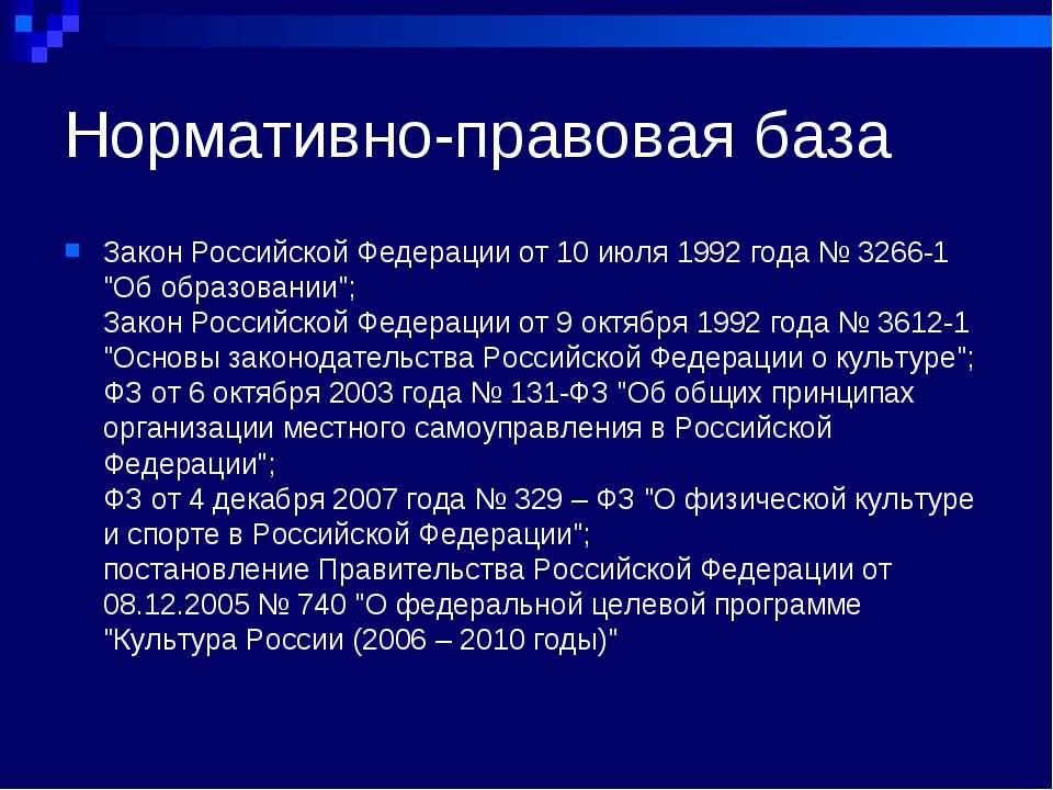 Нормативно-правовая база Закон Российской Федерации от 10 июля 1992 года № 32...