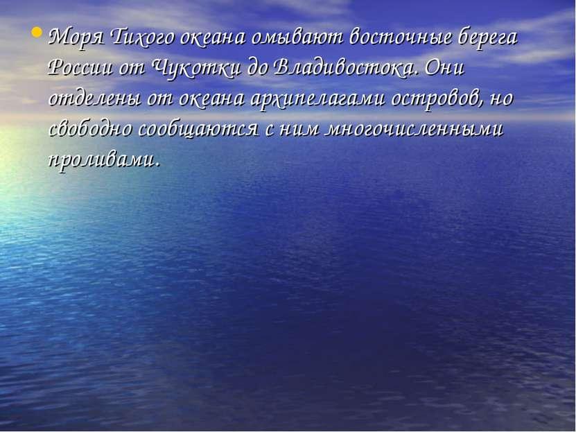 Моря Тихого океана омывают восточные берега России от Чукотки до Владивостока...