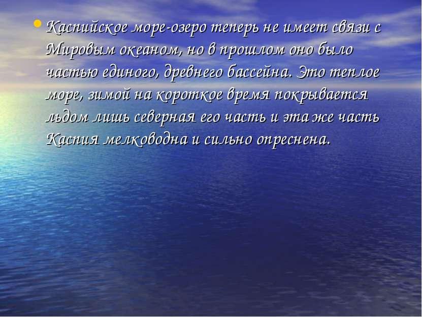 Каспийское море-озеро теперь не имеет связи с Мировым океаном, но в прошлом о...
