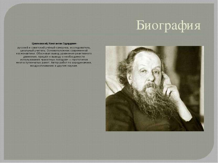 Биография Циолковский, Константин Эдуардович- русский и советский учёный-само...