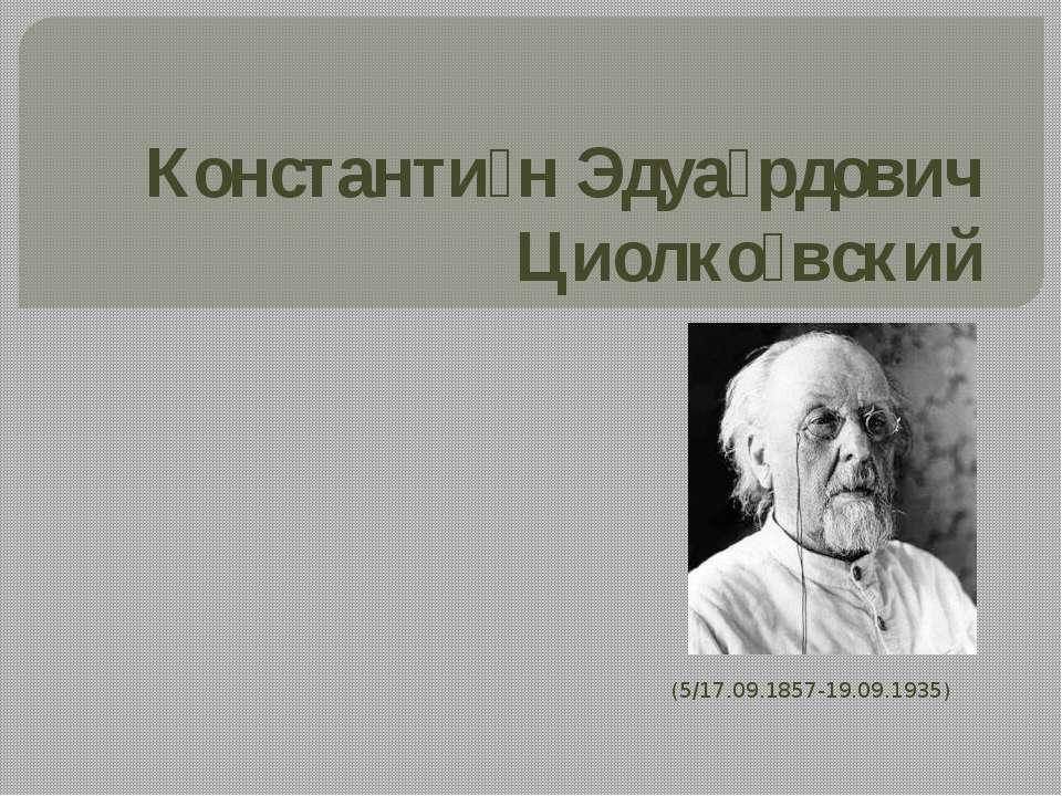 Константи н Эдуа рдович Циолко вский (5/17.09.1857-19.09.1935)