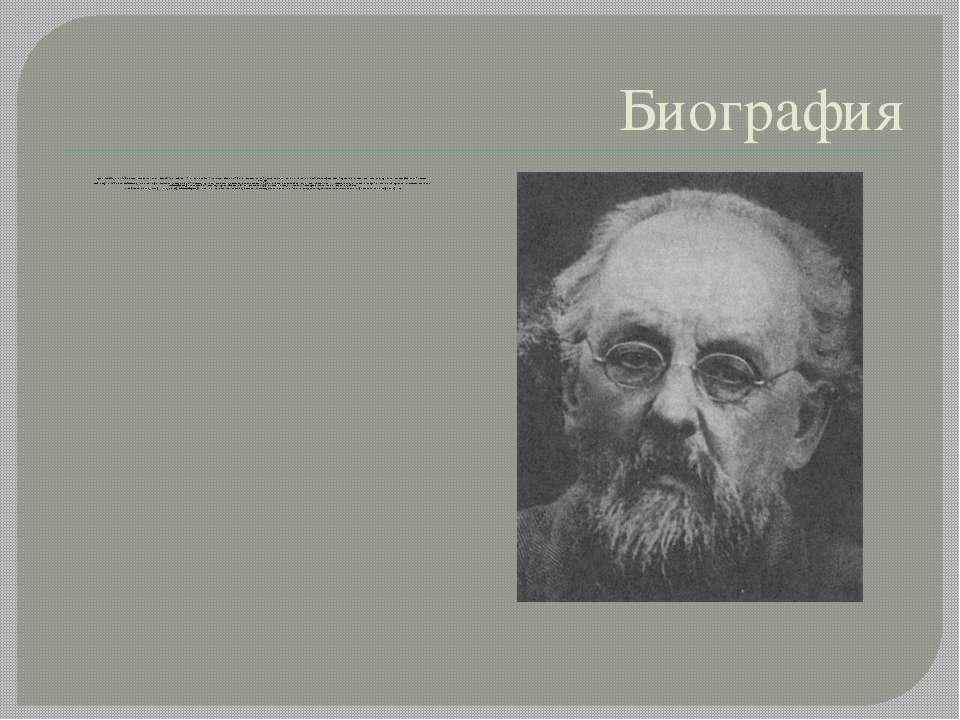 Биография Циолковскому удалось опубликовать описание своего проекта в журнале...