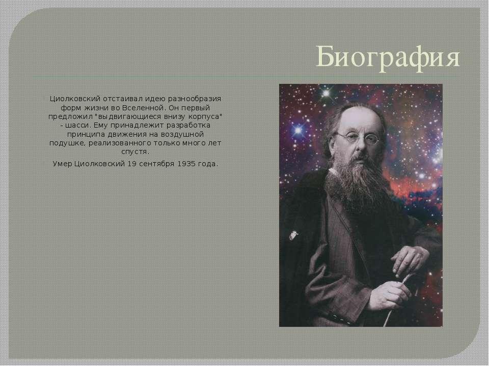 Биография Циолковский отстаивал идею разнообразия форм жизни во Вселенной. Он...