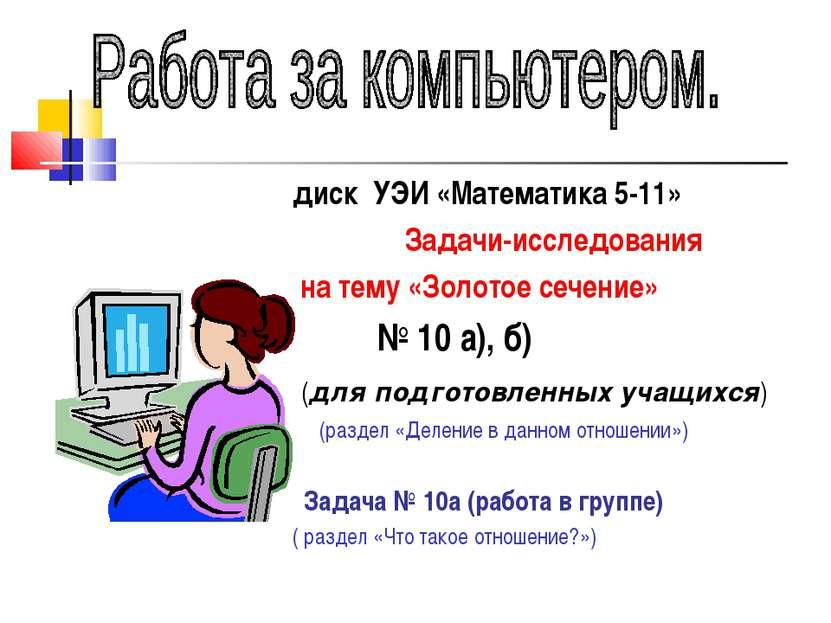 диск УЭИ «Математика 5-11» Задачи-исследования на тему «Золотое сечение» № 10...