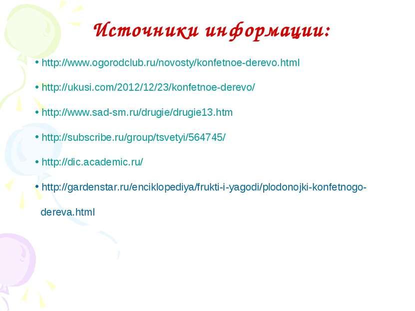 Источники информации: http://www.ogorodclub.ru/novosty/konfetnoe-derevo.html ...