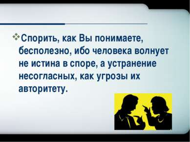 Спорить, как Вы понимаете, бесполезно, ибо человека волнует не истина в споре...