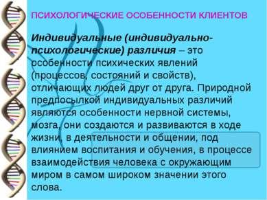 ПСИХОЛОГИЧЕСКИЕ ОСОБЕННОСТИ КЛИЕНТОВ Индивидуальные (индивидуально-психологич...