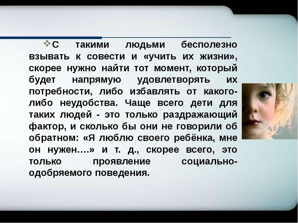 С такими людьми бесполезно взывать к совести и «учить их жизни», скорее нужно...