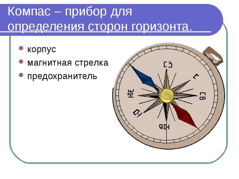 Компас – прибор для определения сторон горизонта. корпус магнитная стрелка пр...