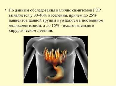 По данным обследования наличие симптомов ГЭР выявляется у 30-40% населения, п...