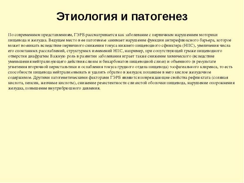 Этиология и патогенез По современным представлениям, ГЭРБ рассматривается как...