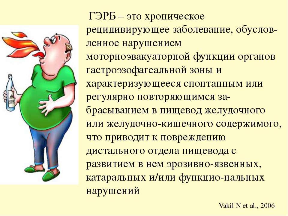 """Презентация """"Патофизиология гастроэзофагеальной рефлюксной болезни"""" - скачать бесплатно"""