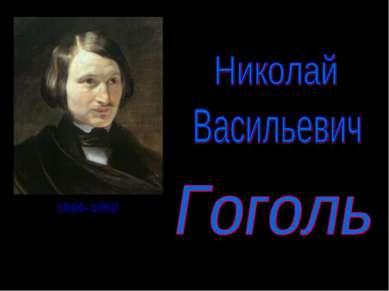 1809-1852