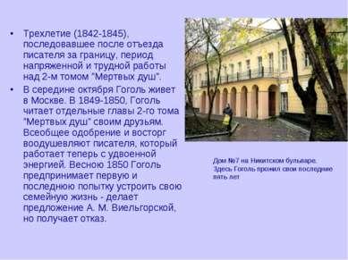 Трехлетие (1842-1845), последовавшее после отъезда писателя за границу, перио...