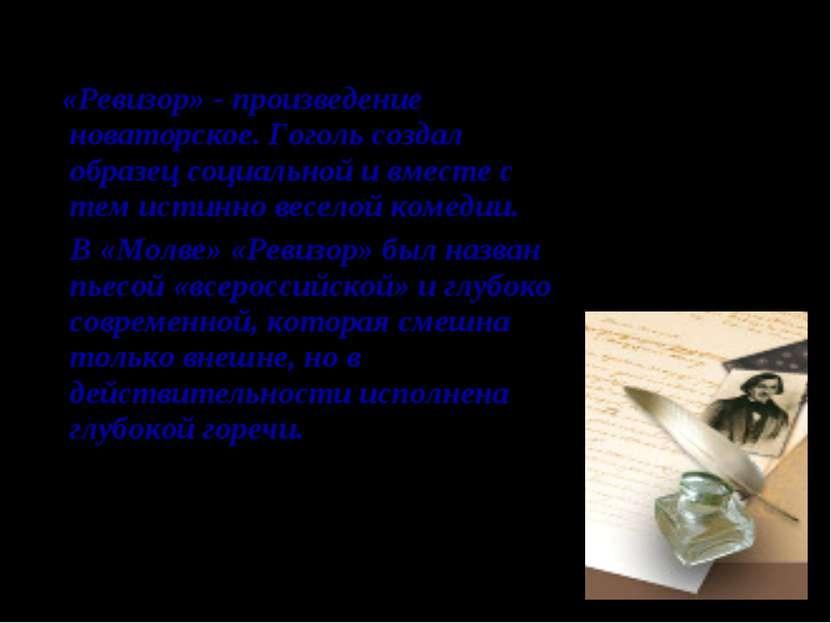 «Ревизор» - произведение новаторское. Гоголь создал образец социальной и вмес...