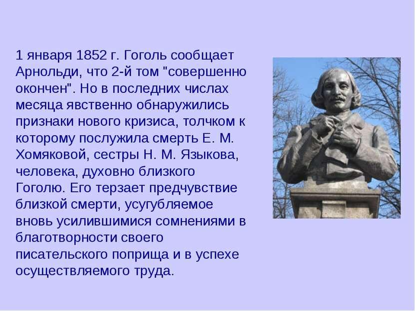 """1 января 1852 г. Гоголь сообщает Арнольди, что 2-й том """"совершенно окончен"""". ..."""