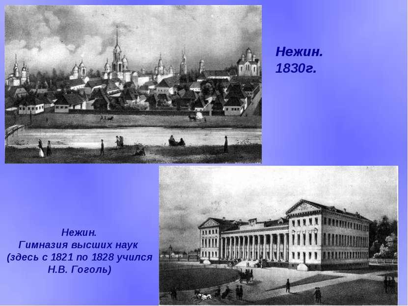 Нежин. Гимназия высших наук (здесь с 1821 по 1828 учился Н.В. Гоголь) Нежин. ...