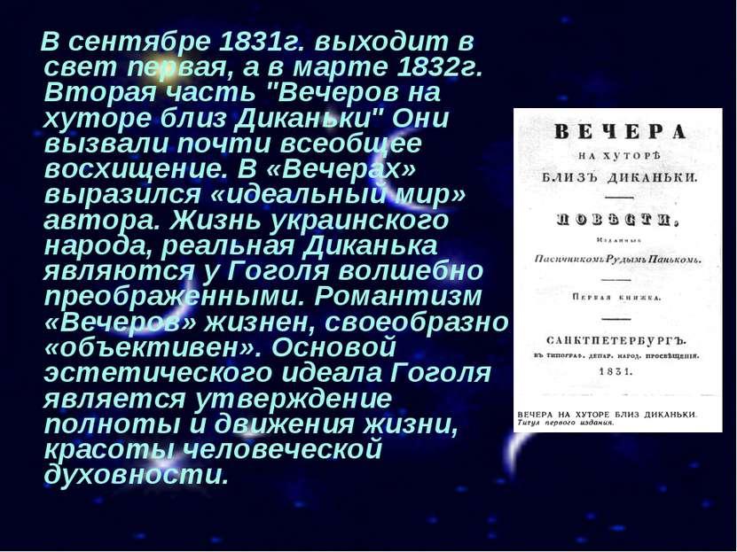 """В сентябре 1831г. выходит в свет первая, а в марте 1832г. Вторая часть """"Вечер..."""