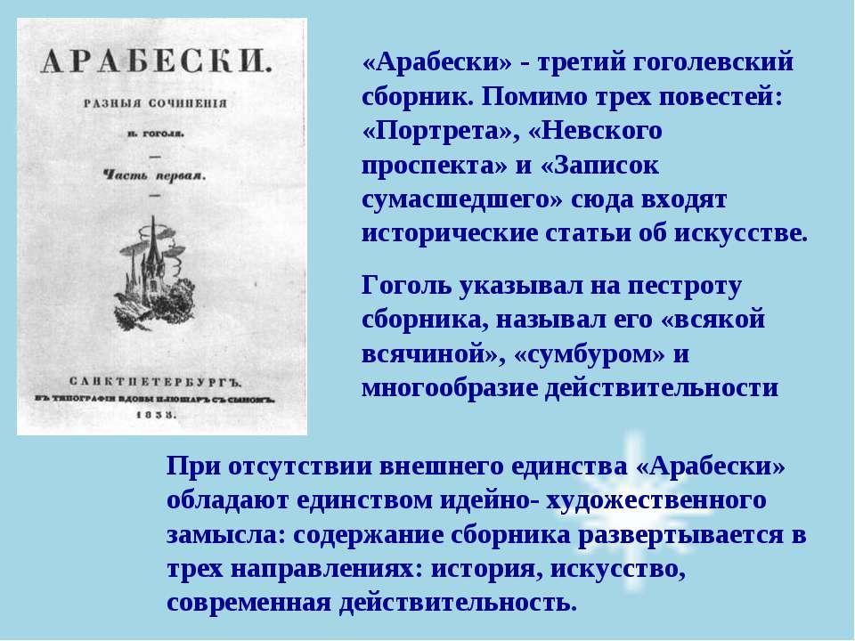 «Арабески» - третий гоголевский сборник. Помимо трех повестей: «Портрета», «Н...