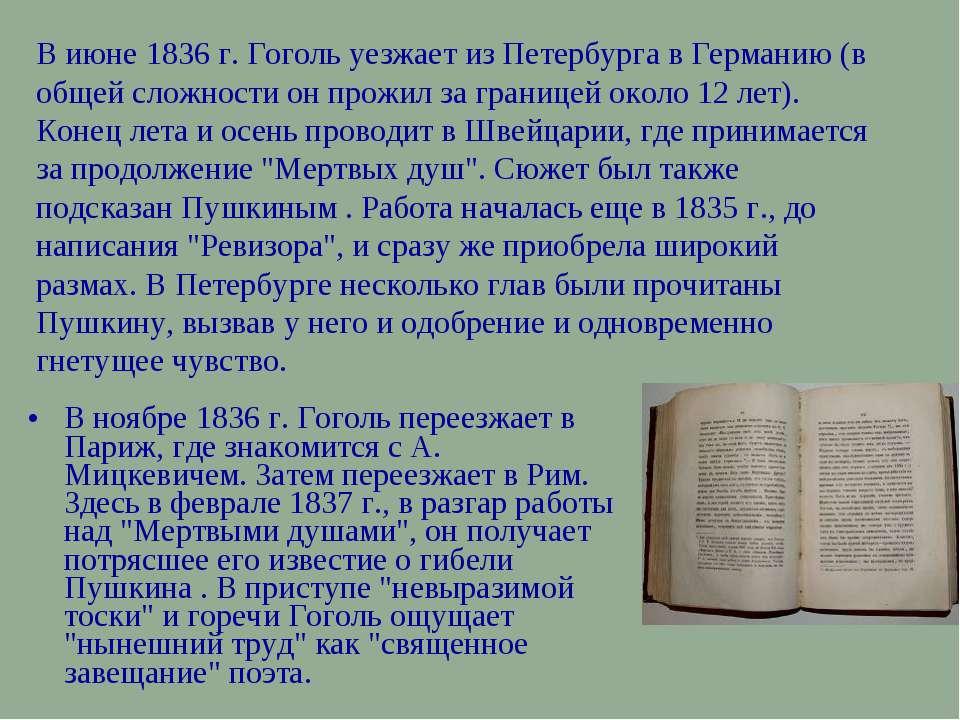 В ноябре 1836 г. Гоголь переезжает в Париж, где знакомится с А. Мицкевичем. З...