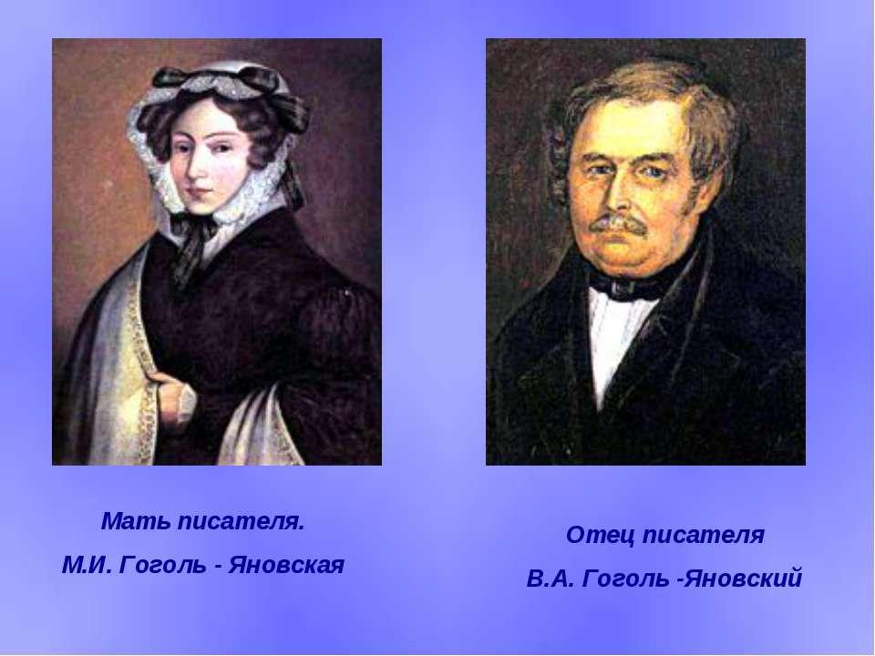 Мать писателя. М.И. Гоголь - Яновская Отец писателя В.А. Гоголь -Яновский