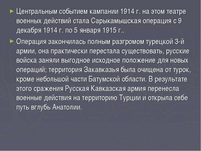 Центральным событием кампании 1914 г. на этом театре военных действий стала С...