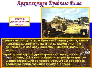 Лучшие черты культуры Древней Греции унаследовала культура Древнего Рима. В т...