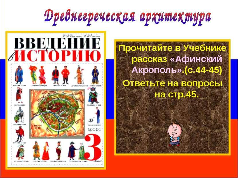 Прочитайте в Учебнике рассказ «Афинский Акрополь».(с.44-45) Ответьте на вопро...