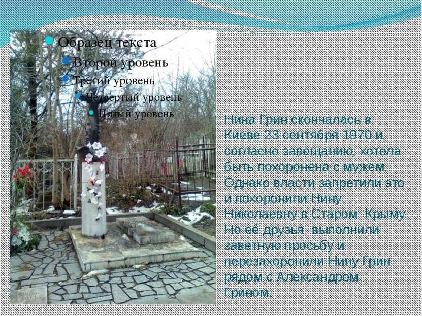 Нина Грин скончалась в Киеве 23 сентября 1970 и, согласно завещанию, хотела б...