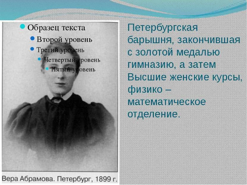 Петербургская барышня, закончившая с золотой медалью гимназию, а затем Высшие...