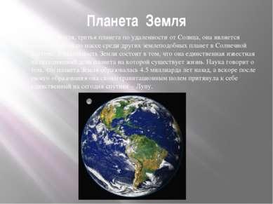 Планета Земля Планета Земля, третья планета по удаленности от Солнца, она явл...