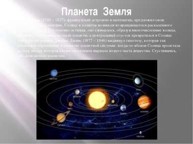 Планета Земля Пьер Лаплас (1749 – 1827), французский астроном и математик, пр...