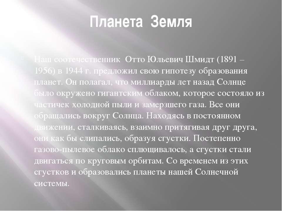 Планета Земля Наш соотечественник Отто Юльевич Шмидт (1891 – 1956) в 1944 г. ...