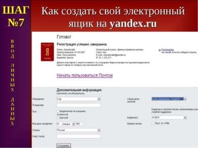 Как создать свой электронный ящик на yandex.ru ШАГ №7 В В О Д Л И Ч Н Ы Х Д А...